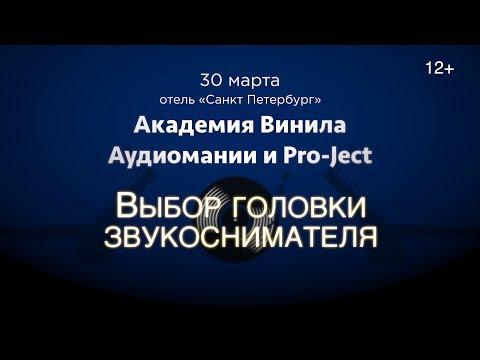 Академия Винила в СПб (30.03.19). III часть: выбор головки звукоснимателя