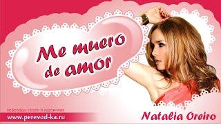 Natalia Oreiro - Me muero de amor с переводом (Lyrics)