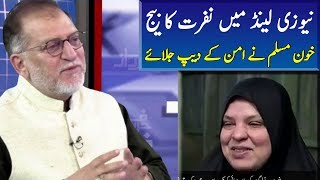 Newzealand Women Interview | Orya Maqbool Jan | Harf e Raaz