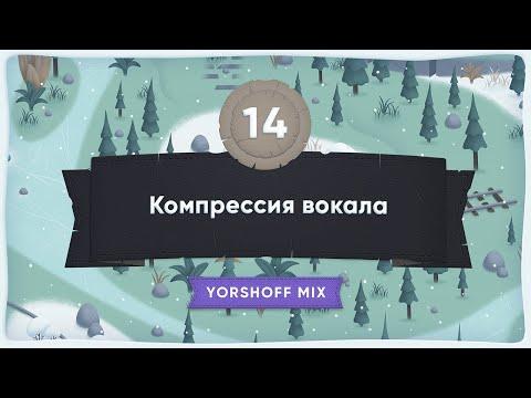 Компрессия вокала без компрессии [Yorshoff Mix]