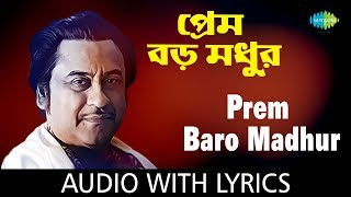 Prem Baro Madhur with lyrics | প্রেম বড়ো মধুর | Kishore Kumar