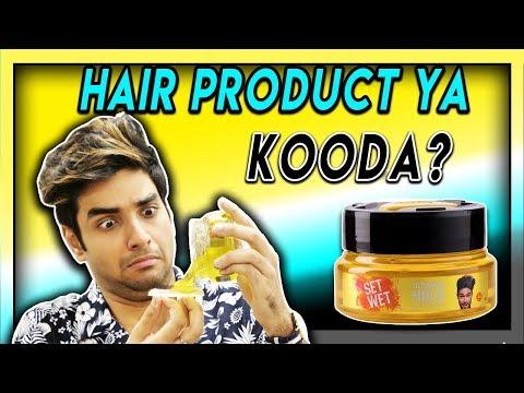 ye-dekhe-bina-matt-khareedna!-set-wet-gel-honest-review|-lakshay-thakur