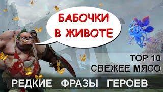 ЧТО ГОВОРИТ PUDGE? РЕДКИЕ ФРАЗЫ ГЕРОЕВ DOTA 2. НА РУССКОМ.