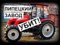 Липецкий тракторный завод убит||Что осталось от Липецкого тракторного завода||ЛТЗ
