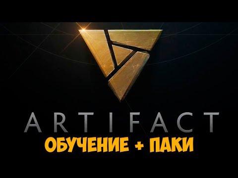 Artifact - Начало игры |Проходим обучение|