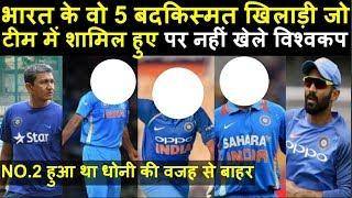 भारत के वो 5 खिलाड़ी जो टीम में हुए शामिल पर नहीं खेले वर्ल्ड कप का मैच | Headlines Sports