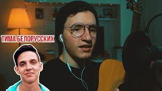 В чем формула успеха Тимы Белорусских? Песня в стиле Тима Белорусских в FL Studio