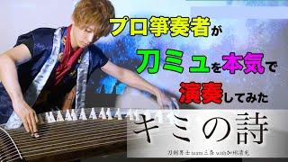 【キミの詩】刀剣男士 team三条 with加州清光  ⦅プロ箏(琴)奏者が本気で刀剣乱舞を演奏してみた⦆