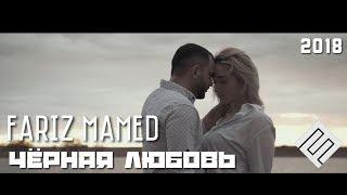 Fariz Mamed - Черная Любовь (Премьера клипа, 2018)