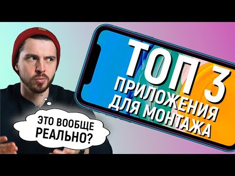 Профессиональный монтаж видео на Android
