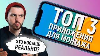 монтаж видео с телефона