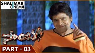 Samba  Telugu  Movie Part  -03/13    NTR , Bhoomika Chawla , Genelia Dsouza   shalimarcinema