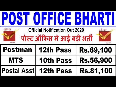 POST OFFICE RECRUITMENT 2019 20 || POST OFFICE VACANCY 2020 || MTS, POSTMAN BHARTI || GOVT JOBS 2019