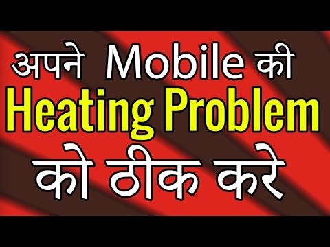 {SOLUTION} How to Solve Heating Problem of any  Android Mobile || 100% Working in Hindi - 2017