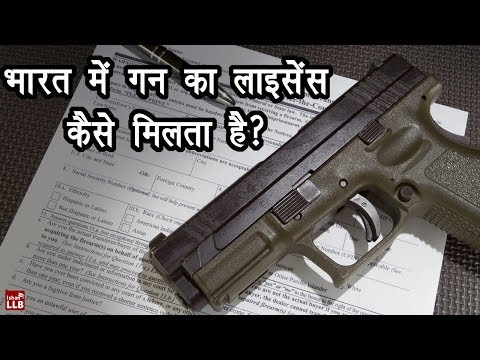 How To Apply For Arms Licence In India | By Ishan [Hindi]