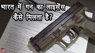 How to Apply for Arms Licence in India | By Ishan [Hindi] thumbnail