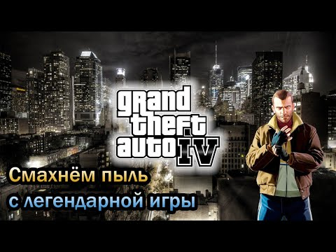 GTA 4 -