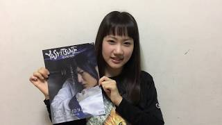 『YOSHITSUNE〜呪われた英雄〜』 2018/12/5〜12/9 @新宿シアターモリエ...