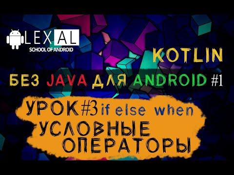 Kotlin android уроки Android kotlin уроки Android studio kotlin уроки Курсы по разработке мобильных