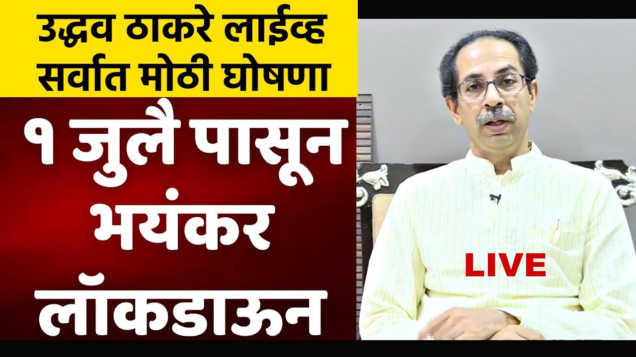 लॉकडाऊन उठणार नाही,राज्यात भयंकर तयारी सुरु मुख्यमंत्री उद्धव ठाकरे LIVE | Uddhav Thackeray Lockdown