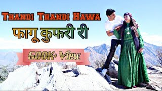 Lokinder Chauhan New Pahari Song Video Thandi Thandi Hawa