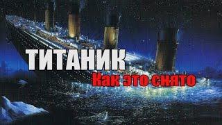 """Как снимали фильм """"Титаник"""""""