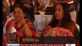 স্বাধীনতার ৪৬ বছরে বাংলাদেশের ভালোবাসায় মুগ্ধ ভারতের সহযোদ্ধারা   Bangla News TV Network