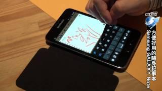 方便好用的隨身記事本  Samsung GALAXY Note thumbnail