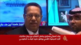 وفد الحوثي وصالح يرفض توقيع بيان المبعوث الأممي