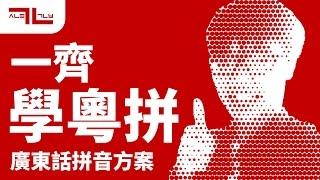 [香港] 一齊學粵拼 (廣東話拼音方案)