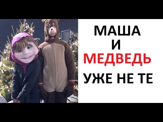 Лютые приколы. Маша и Медведь уже не те.