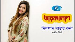 Gambar cover Taroka Alap | তারকালাপ | Dilshad Nahar Kona | কনা | Celebrity Talkshow | Rtv Entertainment