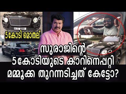 ആകെ നാണക്കേടായി! ഇങ്ങനെ പണികിട്ടുമെന്ന് സുരാജ്  കരുതിയില്ല! | Suraj Venjramoodu's Bentley Bentayga