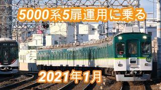 2021年1月初旬  京阪5000系5扉運用に乗る