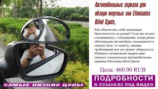 Автомобильные зеркала для обзора мертвых зон Eliminates Blind Spots, никаких уловок