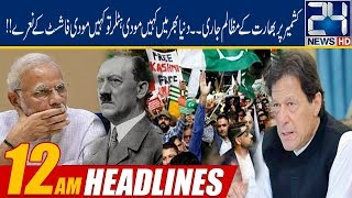 News Headlines  1200am  22 Aug 2019  24 News Hd