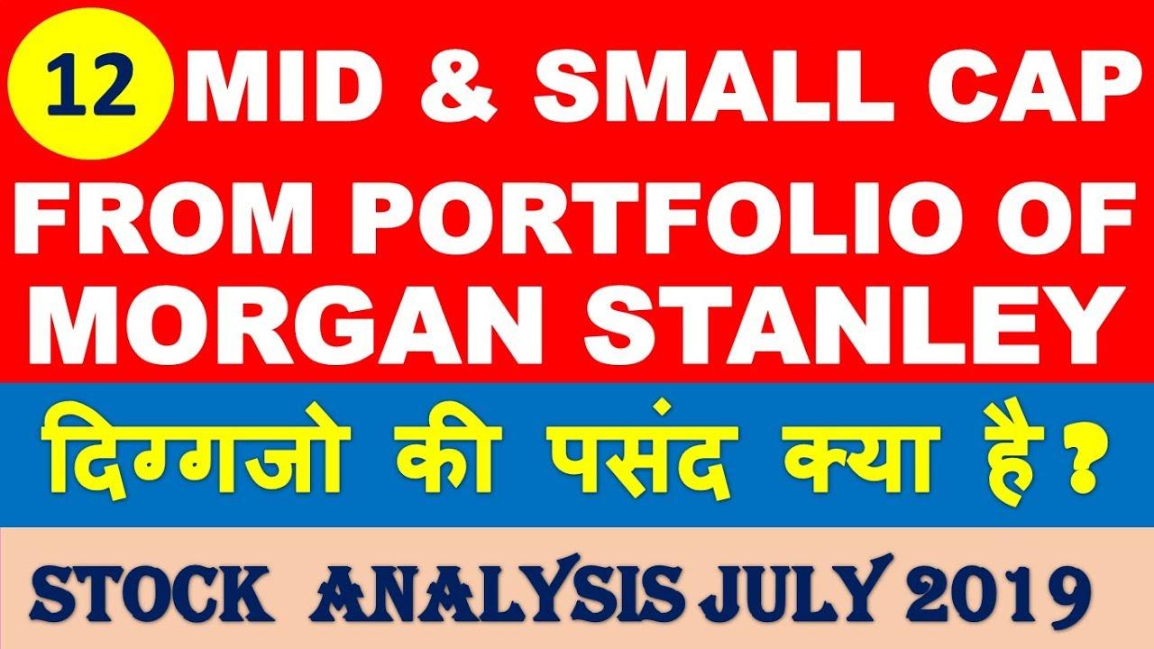 Latest stock pick from Morgan Stanley portfolio   multibagger stocks 2019  india   best shares to buy