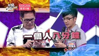 【使命必達挑戰賽第二彈!】20171016 綜藝大熱門 X SUGAR糖果手機
