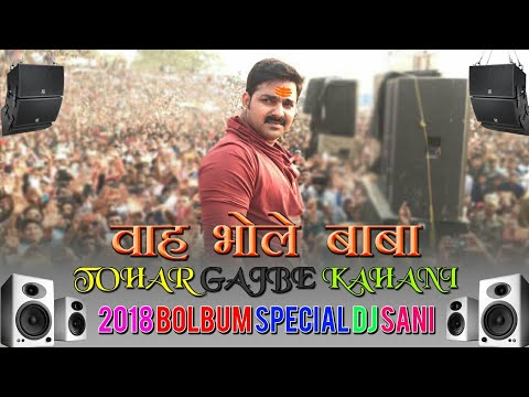 Wah Bhole Baba | 2018 Pawan Singh Bolbum Dj Song | Remix By(Djsani) |Mp3 And Flp