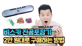 비스카 진공포장기 VK-V100PK 제품 리뷰 - 2만…
