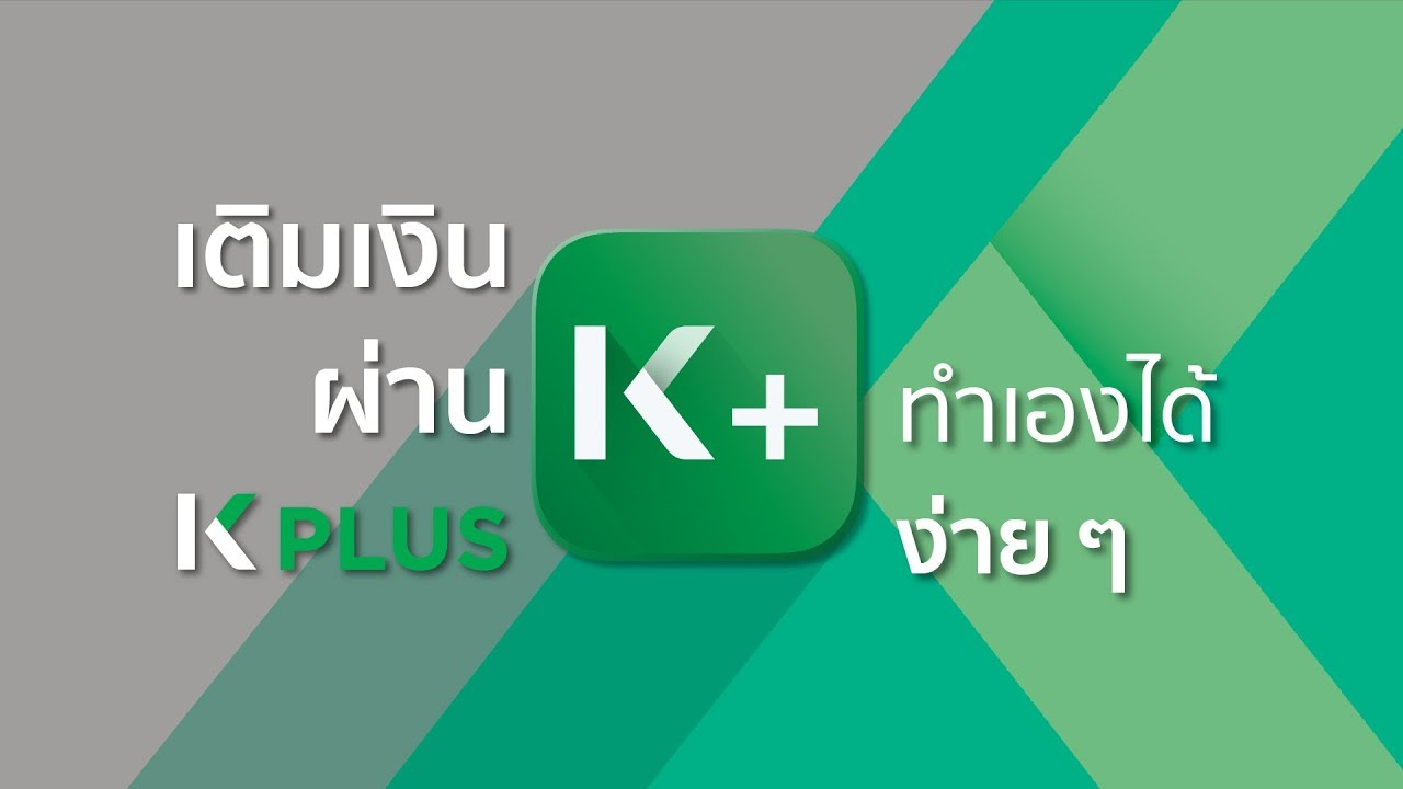 K PLUS | How To: เติมเงินผ่าน K PLUS