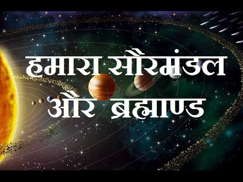 Our solar system universe in hindi youtube premium ccuart Choice Image
