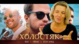 Реакция МАМЫ на ЛСП, Feduk, Егор Крид – Холостяк