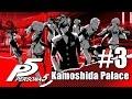 Persona 5 Kamoshida Palace Guide Walkthrough Boss Fight (English)