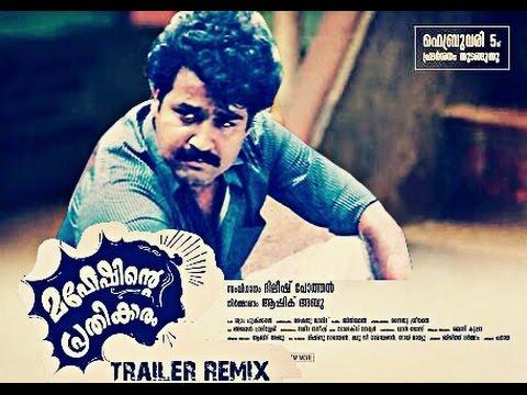 Maheshinte Prathikaram comedy Trailer REMIX