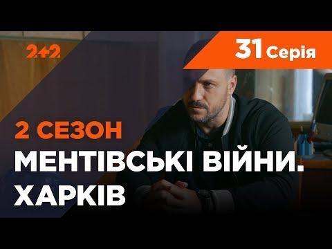 Ментівські війни. Харків 2. Врятувати генерала. 31 серія