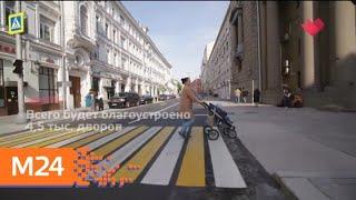 """Смотреть видео """"Это наш город"""": власти столицы планируют благоустроить 159 парков - Москва 24 онлайн"""