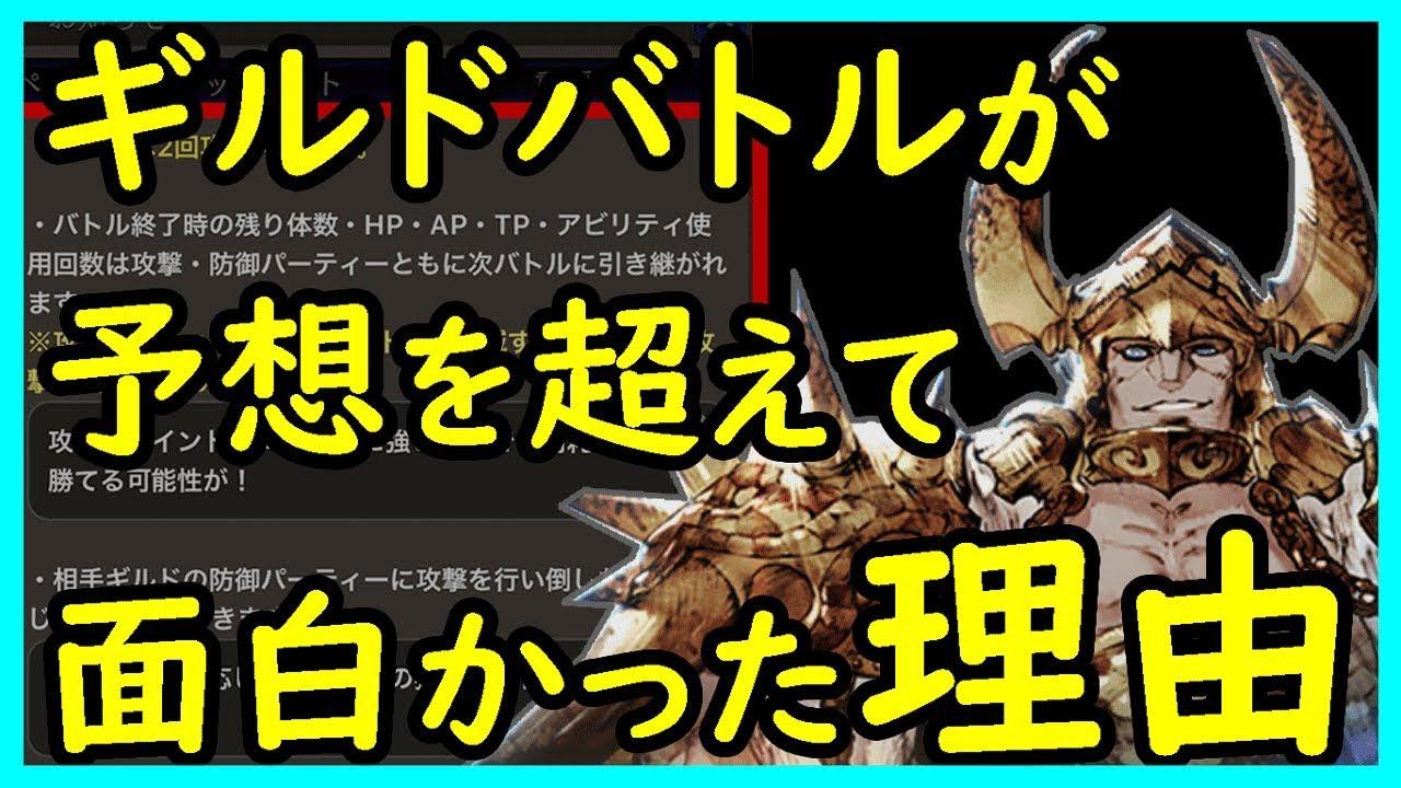 戦争 ギルド 幻影 Ffbe