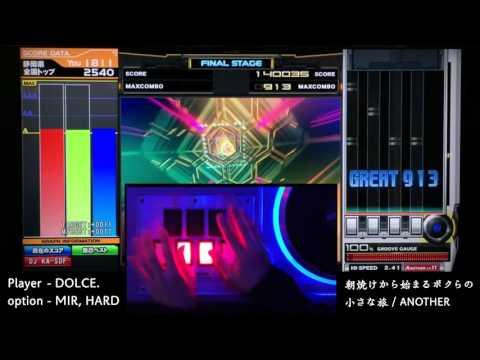 朝焼けから始まるボクらの小さな旅 (A) MAX-28 PERFECT / played by DOLCE. / beatmania IIDX23 copula [手元付き]