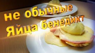 Самые необычные Яйца бенедикт!!! Как приготовить?